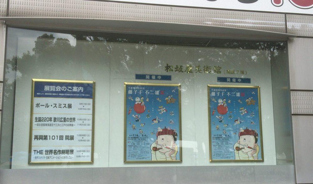 松坂屋美術館の企画