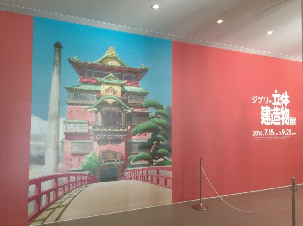 ジブリの立体建造物展in熊本