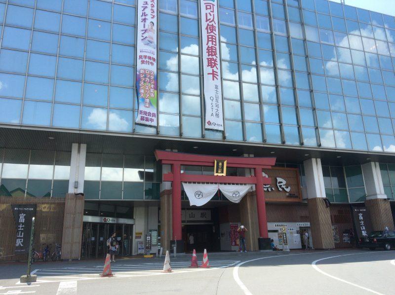 富士山駅の百貨店