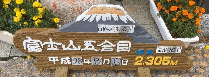 山頂の気温 8月