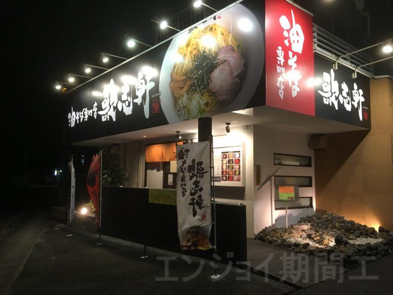 歌志軒豊田本新町店