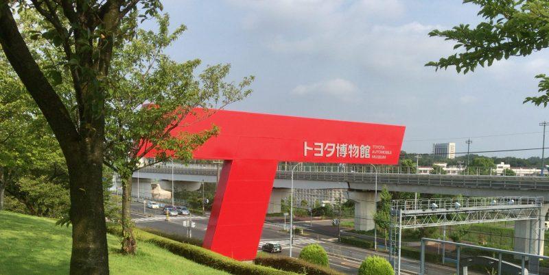 トヨタ博物館の感想