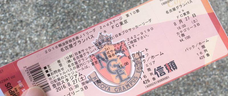 名古屋グランパスチケット