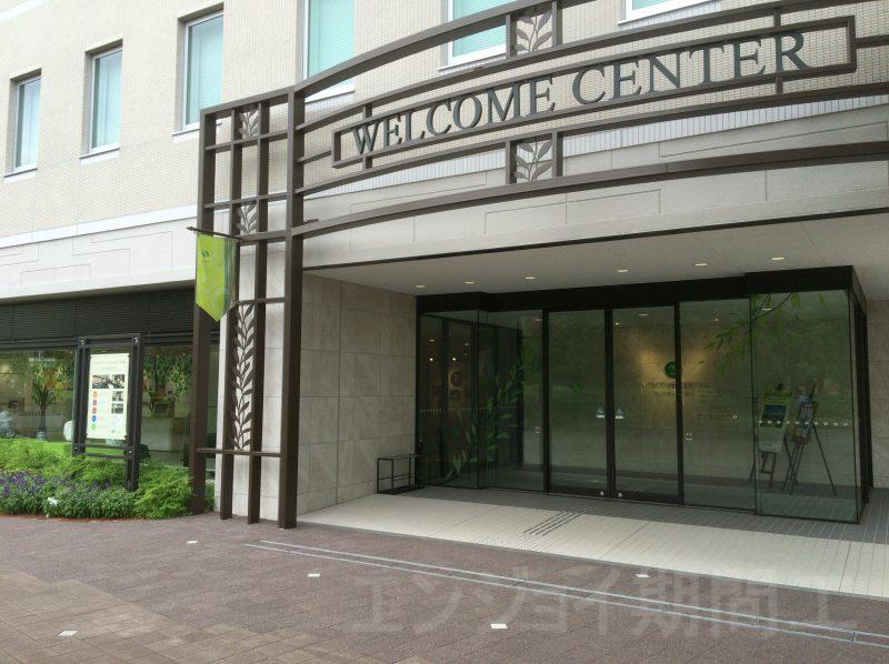 ウェルカムセンター