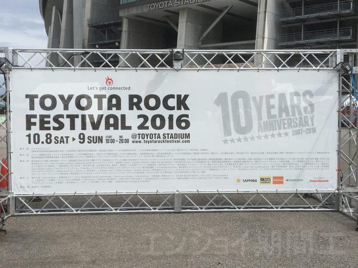 TOYOTAROCK2016