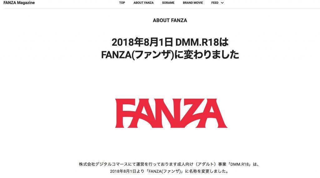 DMM-R18はFANZAになった