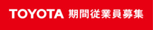 トヨタ自動車期間工募集ページ
