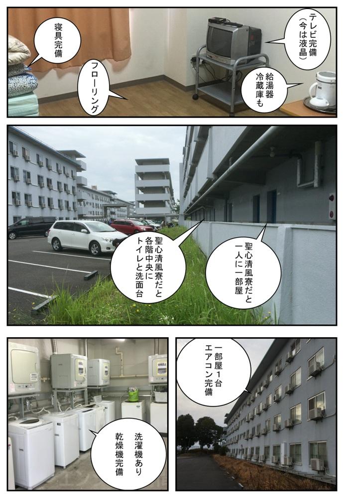 トヨタ期間工の寮環境 部屋