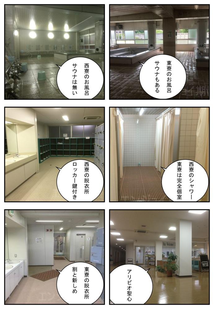 トヨタ期間工の寮環境 風呂や食堂